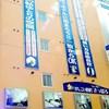 Weekly Sapporo 2000 & Annex
