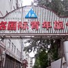 Pekinguni Youth Hostel