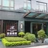 Beauty Hotel - Roumei Boutique