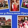 Курорт Васильки