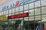 JJ Inns - Qingdao Zhengyang Road