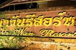 Отель Cha Wan Resort