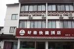 Отель Suzhou Haoge Inn (Guanqian Street)