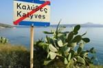 Апартаменты Porto Kalyves