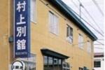 Отель Murakami Bekkan
