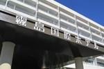 Kirishima Kokusai Hotel