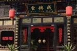 Хостел Pingyao Yunjincheng Hotel