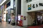 Отель Tenpyo Ryokan