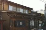 Отель Oyado Banri