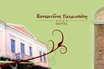 Отель Konstantinos Palaiologos Hotel