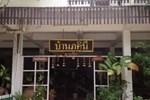 Отель Baan Pakini Guesthouse