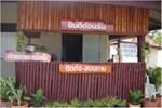 Baan Rim Talay Resort