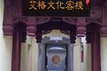 Отель Aigo Culture Inn