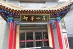 Отель Yanghua Villa