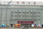 Отель Kunming Film Culture Hotel