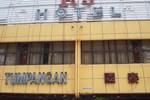 Отель RJ Hotel Skudai