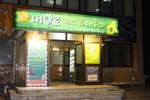 Гостевой дом Suncheon Naeilo Guesthouse