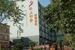 Отель Yun Shang Si Ji Hotel-Gu Lou Branch