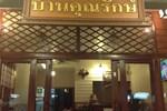Отель Baan Khun Rak