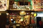 Отель Chiangkhan Drama Homestay