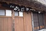 Отель Minshuku Kanjiya