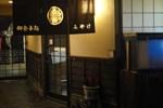 Отель Miyake