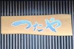 Отель Tsutaya Ryokan