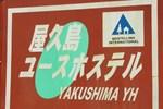 Гостевой дом Yakushima Youth Hostel