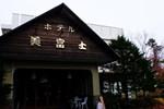 Отель Hotel Mifuji