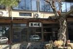Amagawa-so