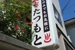 Отель Minshuku Tatsumoto