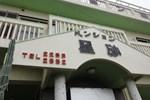 Отель Hoshizuna