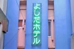Отель Yoshida Hotel
