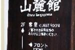 Отель Sanroku Kan