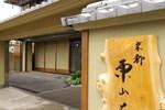 Отель Kyoto Higashiyamaso