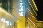 Отель Ibusuki Kokoronoyado