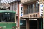 Отель Kakiya Ryokan
