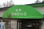 Отель Ryokan Shimizuya Sanso
