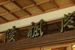 Отель Negiya Ryofukaku