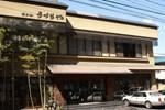 Отель Hotel Uzuraya