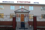 Гостиница Kyrgyzstan Hotel