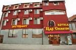 Отель Tsar Simeon Hotel