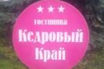 Apart-Hotel Kedrovyi Rai