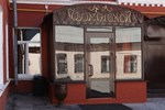 Гостиница На Дворянской