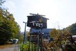 Отель Pension Yamadori