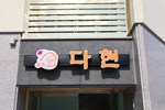 Хостел Hostel Dahyun