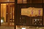 Отель Yu-no-Yado Saika
