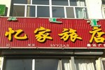 Гостевой дом Xilinhot East Ujimqin Banner Home Hotel