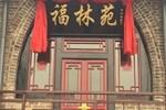 Отель Pingyao Fu Lin Yuan Hostel