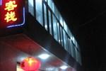 Мини-отель Wutaishan Tong Fu Hotel